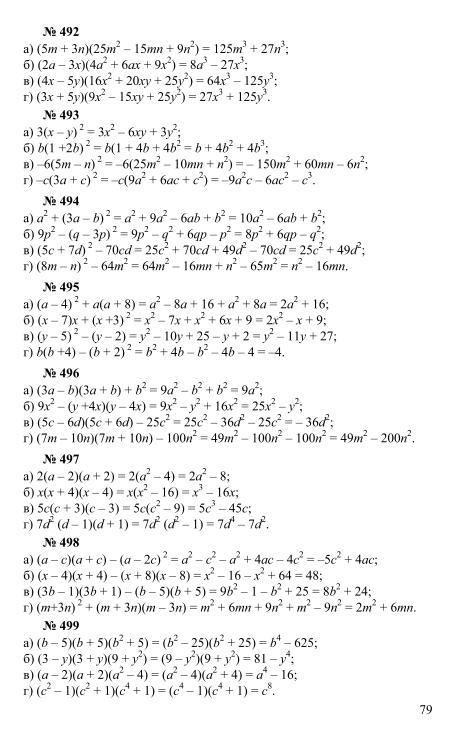 Математика 7 класс мордкович ответы гдз учебник