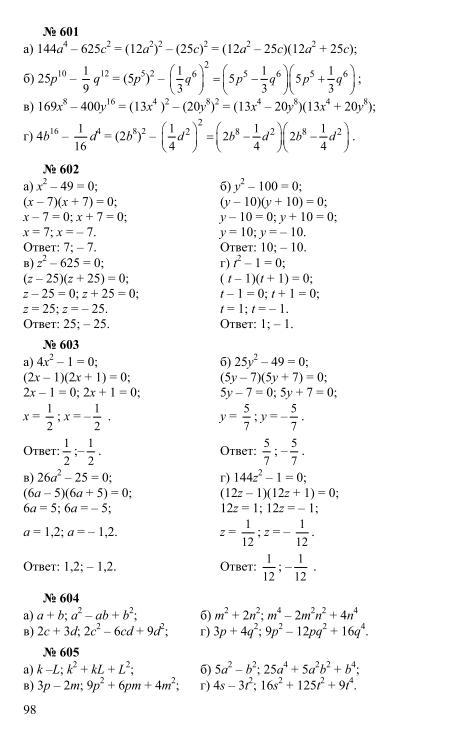 алгебра 7 класс решебник ваулина
