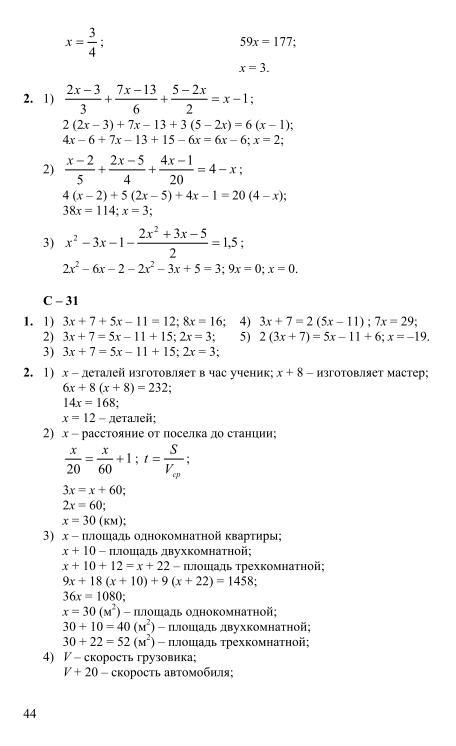 Материалу алгебре по по класс шевкин решебник дидактическому 7