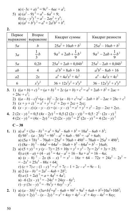 по материалы звавич гдз алгебре 7 класс дидактические 7