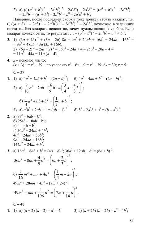 Гдз дидактические материалы по алгебре 7 класс кузнецова