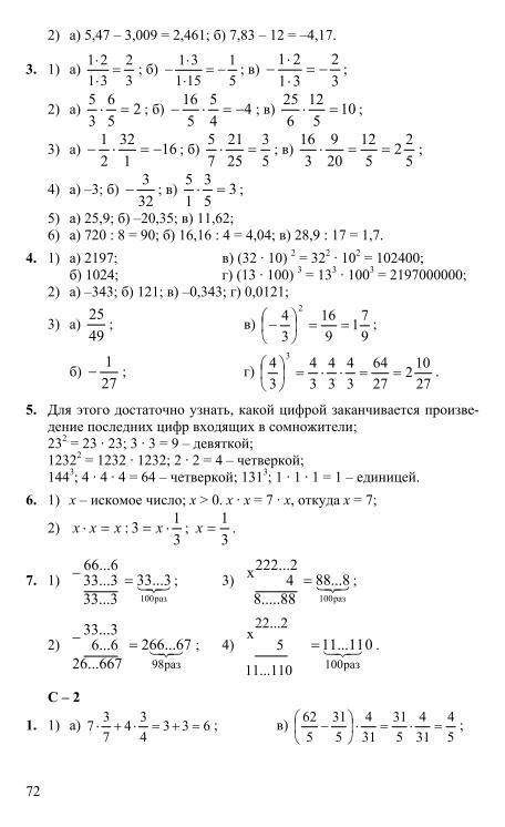 Гдз По Математике 6 Класс М.а.попова Дидактические Материалы 2019 Онлайн