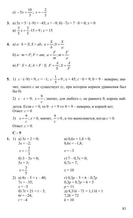класс суворова алгебре дидактические решебник по 7 материалы