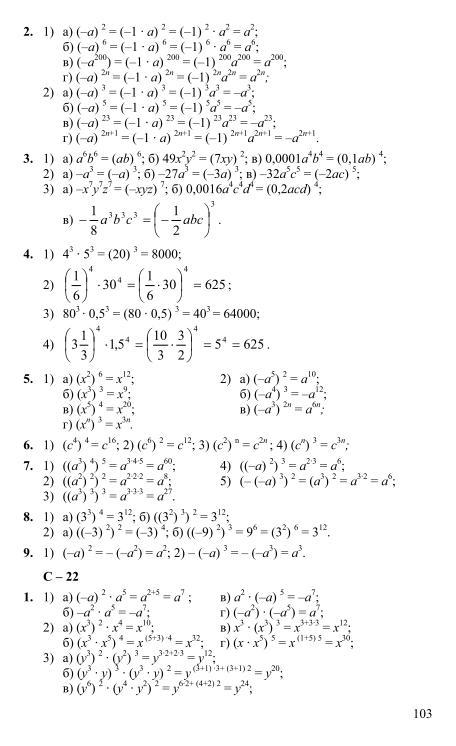 Гдз по дидактическому материалу 7 класс по математике