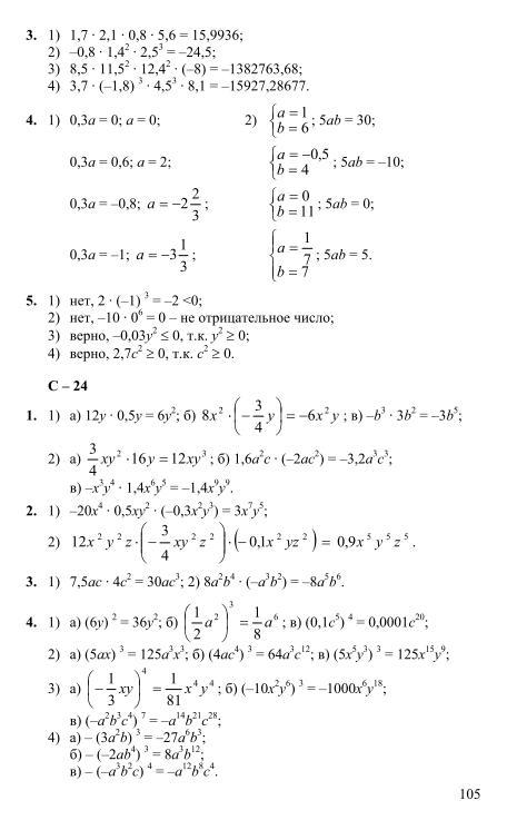 Гдз по математике 7 класс дидактический материал кузнецова