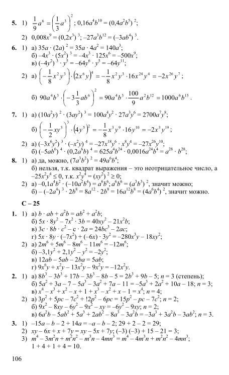 решебникпо дидактические материалы по математике 5 класс м.а.попов