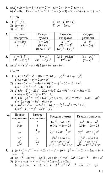 Гдз дидактические материалы по математике 8 класс карп