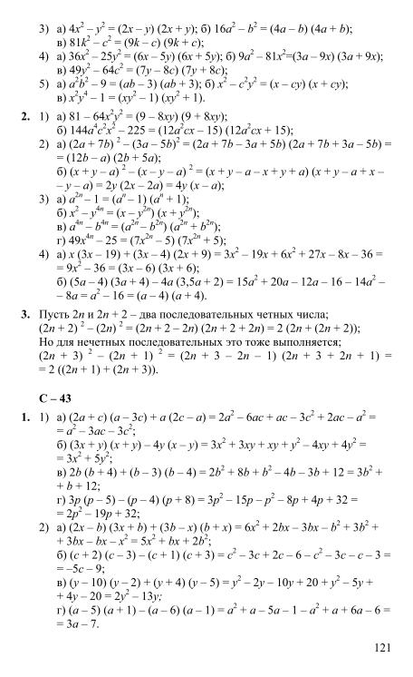 страницы 7 класс гдз по алгебре