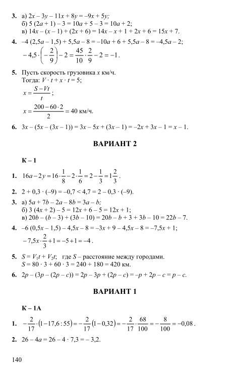 Евстафьева о класс 8 с гдз алгебра материалы дидактические