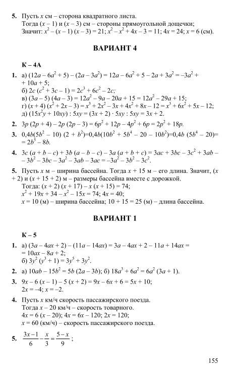 класс материал решебник 7 дидактический кузнецова
