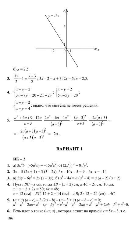 Решебник по математике 8 класс дорофеев дидактические материалы
