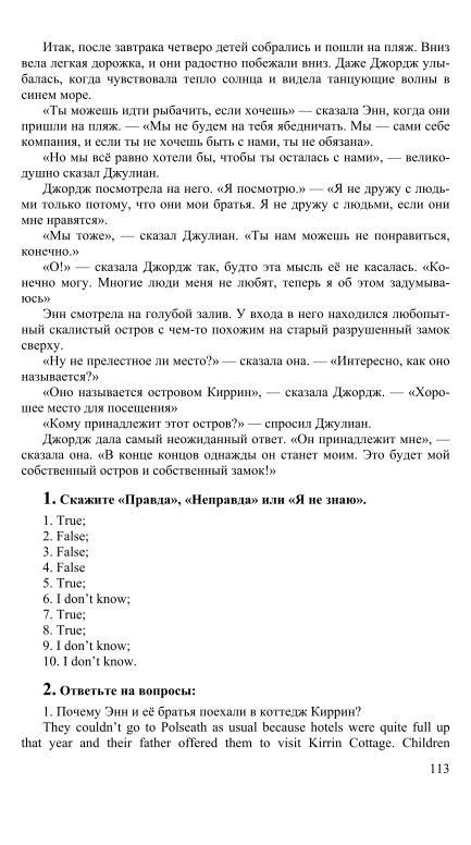 гдз афанасьева и михеева онлайн 10