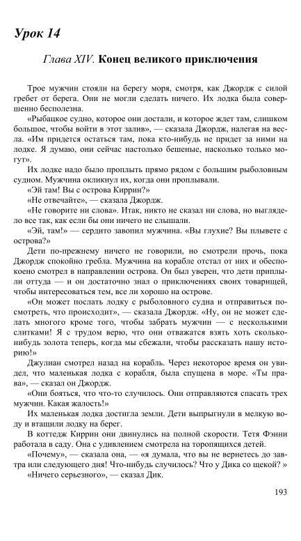7 афанасьева михеева английский язык решебник