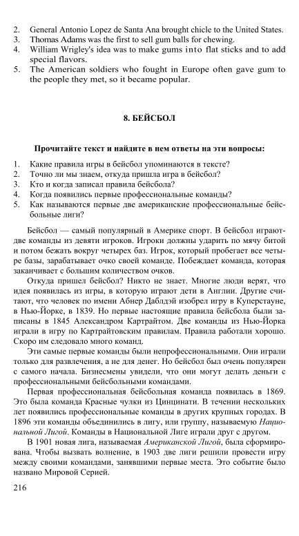 ГДЗ решебник по английскому языку 7 класс Афанасьева