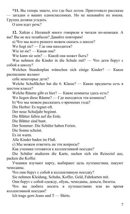 Deutsch за 7 класс гдз