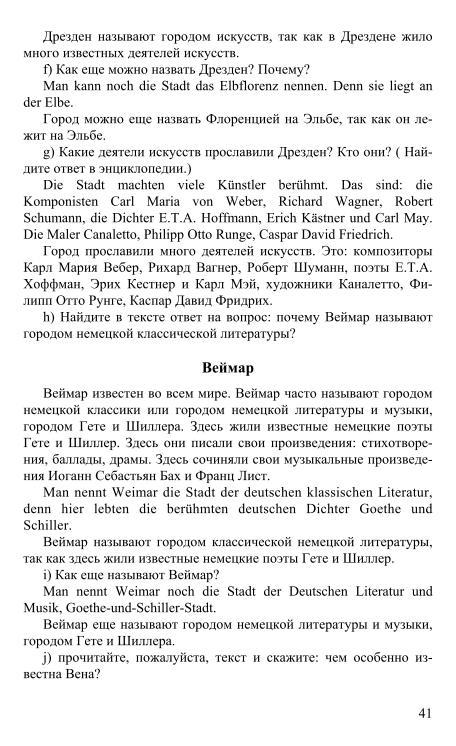 по 2007 языку 7 класс решебник немецкому