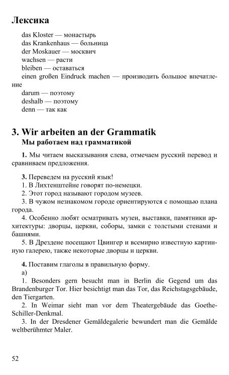 Гдз по немецкому языку 7 класс бим садомова артемова шаги 3
