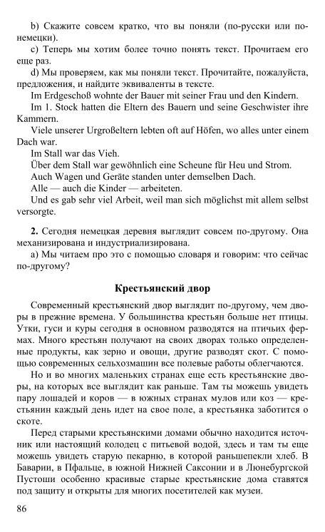 решебник по немецкому языку бим. артемова 7 класс