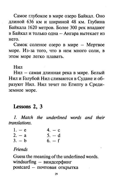 ГДЗ по Английскому языку 7 класс К.И. Кауфман, М.Ю. Кауфман Happy English