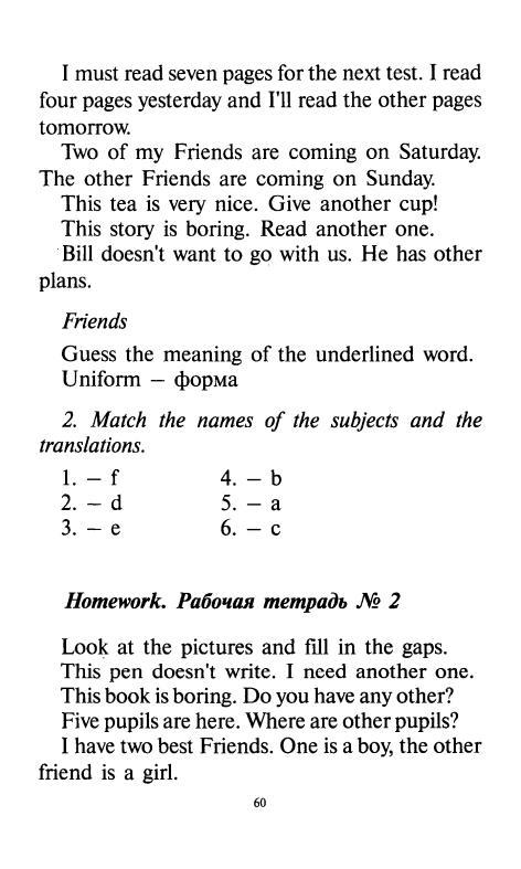 ГДЗ Решебник Английский язык 8 класс К.И. Кауфман