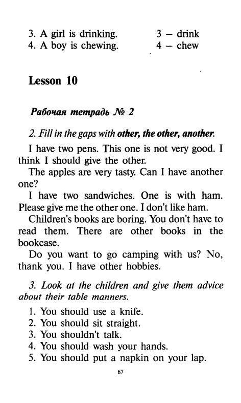 7 решебник кл кауфман язык английский