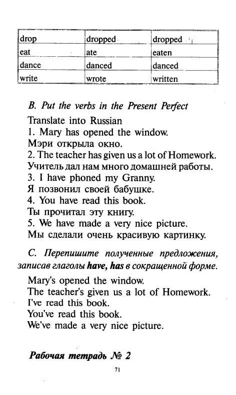 решебник английский 7 клас