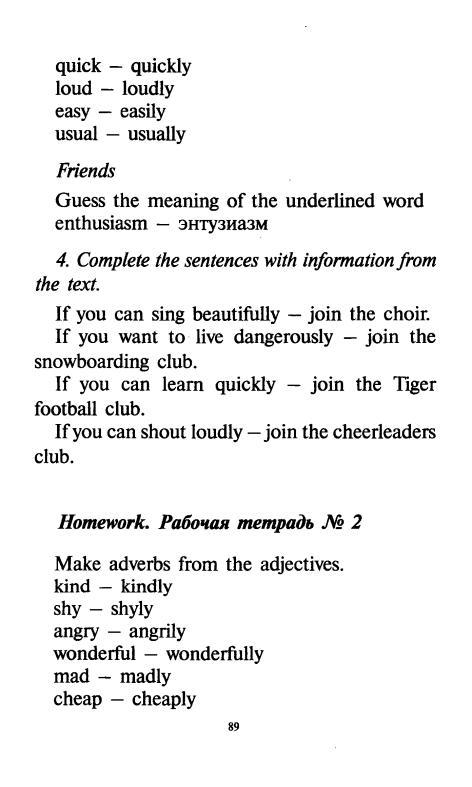 Решебник по английскому языку для 8 класса Кауфман