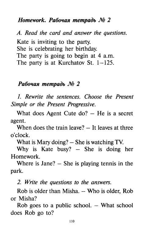Счастливый Английский 7 Класс Решебник