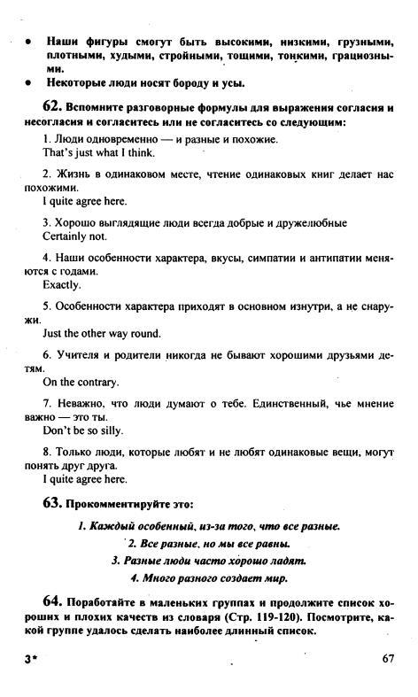 ГДЗ по английскому 10 класс Афанасьева 2013