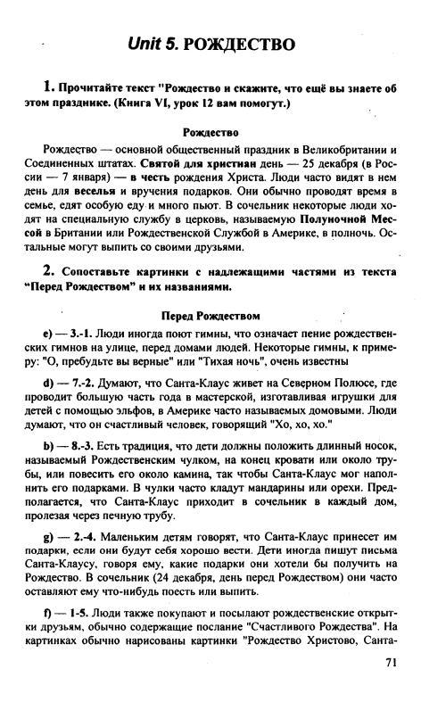 ГДЗ Решебник Английский язык 7 класс rainbow Афанасьева О. В.