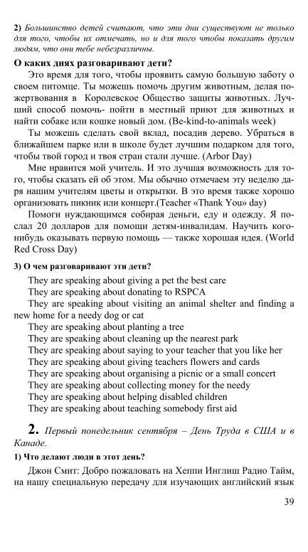 Решебник I По Английскому Языку Кравцова