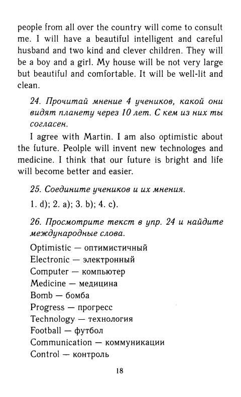 Решебник Английский язык Enjoy English 3 Биболетова М.З. 3 класс гдз