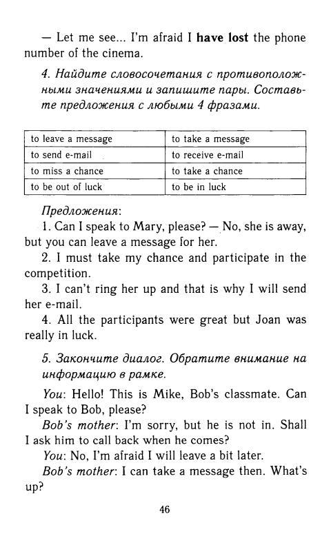 gitem гдз по английскому 7 класс