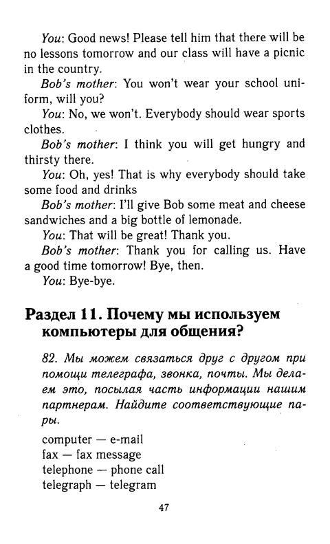 ГДЗ. По Английскому языку (Enjoy English) для 7 класса. Биболетова М.З. 2008г. (Ответы к Часть-3)