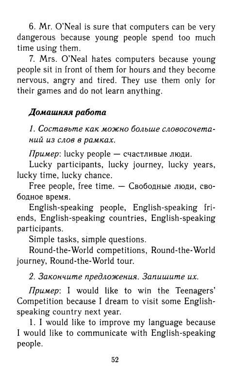 Решебник Enjoy English по английскому языку 3 класс Биболетова М. З., Денисенко О. ФГОС