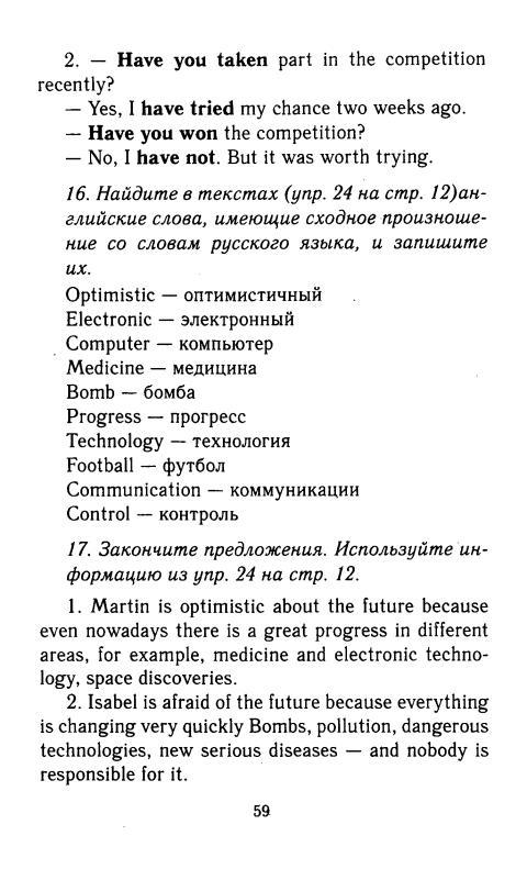 ГДЗ, Ответы по Английскому языку 8 класс