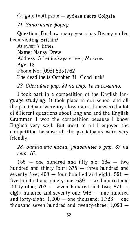 Решебник ГДЗ ответы Enjoy English 7 класс Биболетова