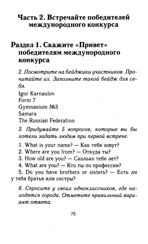 Скачать ГДЗ (ответы) по английскому языку 7 класс Enjoy English - Биболетова. в PDF