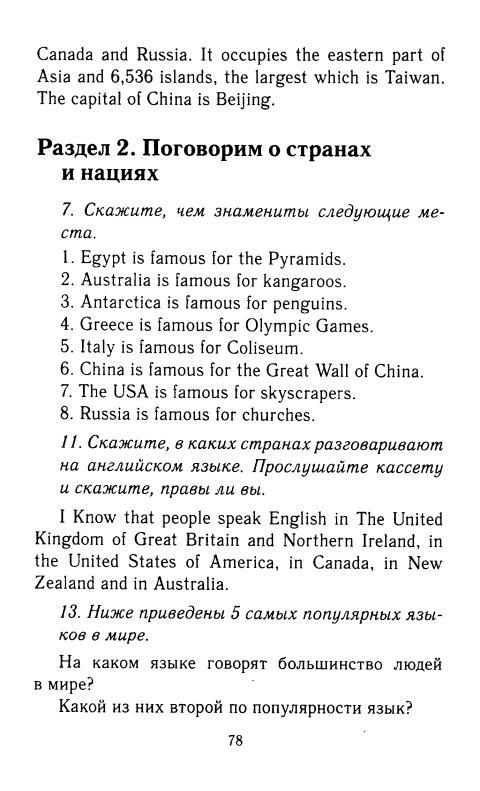 ГДЗ по Английскому языку (Enjoy English) для 7 класса. М.З.Биболетова 2014 г.