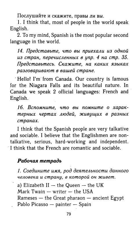 Безкоровайная Г.Т. и др. A Planet of English. Учебник английского языка для учреждений НПО и СПО