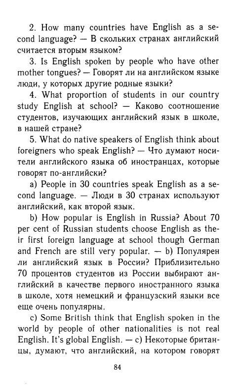 Язык класс 5 тетрадь решебник номер английский 7 на рабочая биболетова