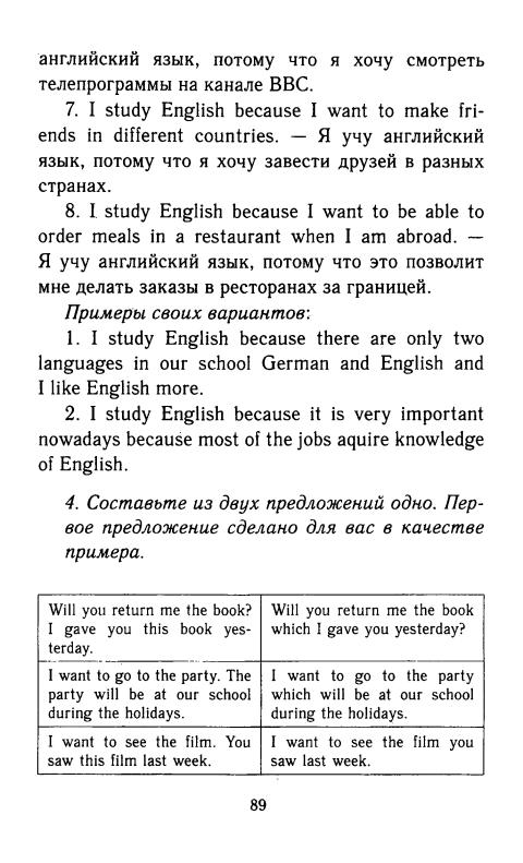 2 класса гдз онлайн язык английский