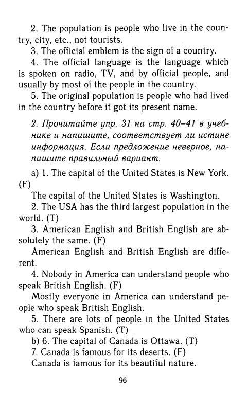 ГДЗ решебник по Английскому языку Enjoy English 7 класс Биболетова М.З. 2014 г.
