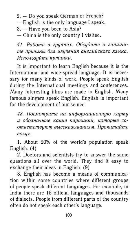 ГДЗ по английскому языку 8 класс Биболетова Enjoy English