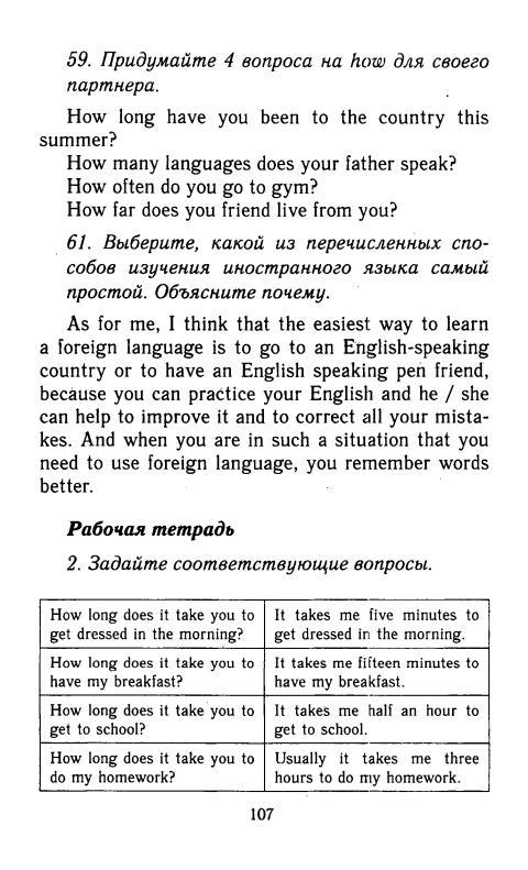 ГДЗ по Английскому языку 7 класс М.З. Биболетова