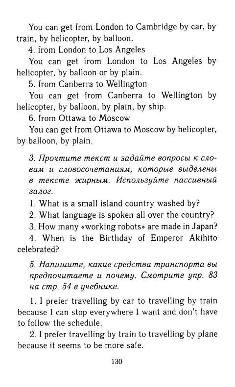 гдз к учебнику enjoy english 11 класс биболетова