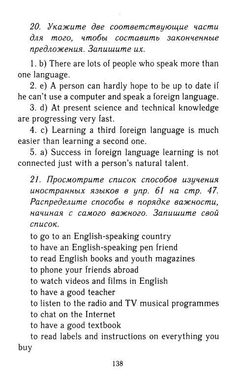 Решебник по английскому языку для 7 класса Биболетова