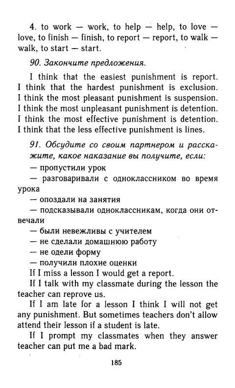 Решебник (ГДЗ) по учебнику Enjoy English, 7 класс (М.З. Биболетова, Н.Н. Трубанева) 2008