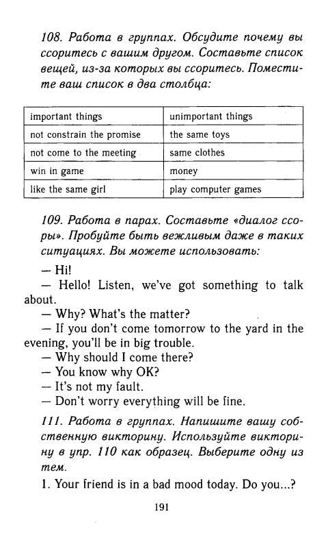 ГДЗ решебник по Английскому языку Enjoy English 7 класс Биболетова Трубанева 2008