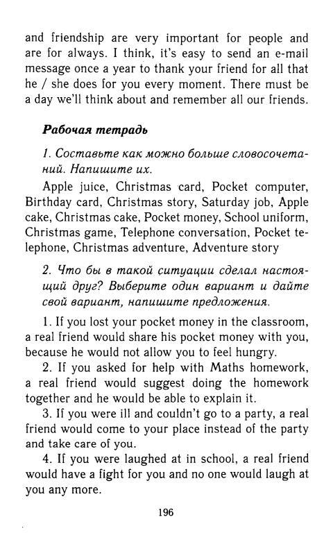 Enjoy english 7 класс учебник ГДЗ